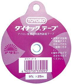【日本製】アイロン接着テープ9mm×25m巻き《ダイナックテープ》