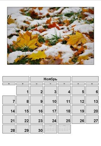 ноябрь 2016 календарь времена года