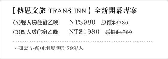 傳思文旅/TRANS INN/台中 住宿 / 台中/旅遊