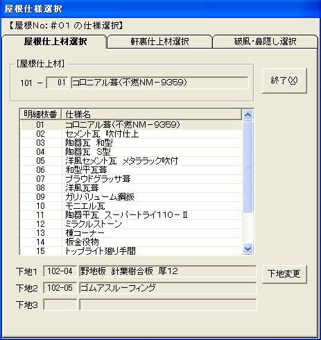 仕様入力>屋根情報入力(軸組)2