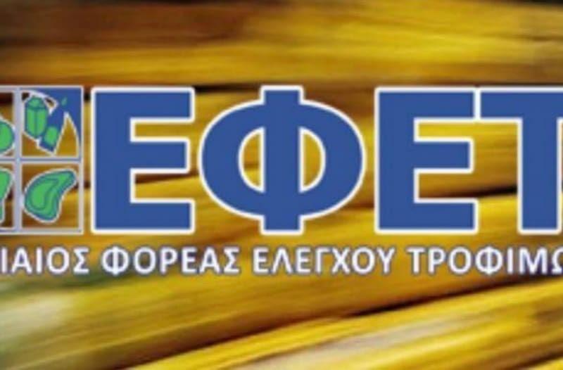 ΕΦΕΤ: Αποσύρει άρον άρον από την αγορά γνωστό ελαιόλαδο!