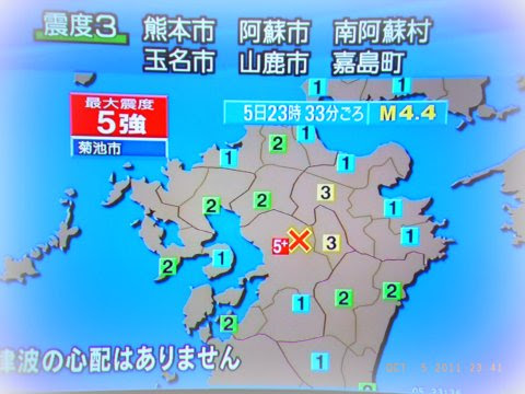 熊本地方 最大震度5強