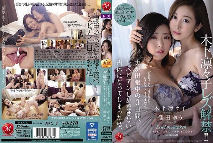 JUL-557 Ririko Kinoshita Lesbian Lifting! !!