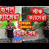 গুগল ক্যামেরা ও সেটিং। Google Camera Vs Stock Camera in Bangla। Gcam for Redmi Note 7 Pro with Setting।