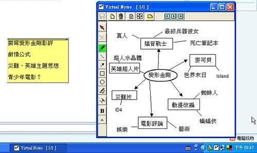 Virtualnotes01.png