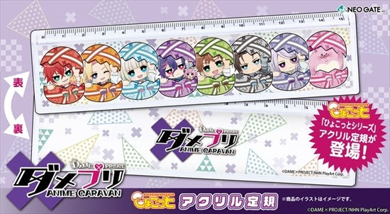 ダメプリ Anime Caravan ひょこっと アクリル定規ホビーの総合通販