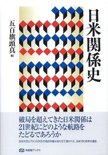 日米関係史 (有斐閣ブックス)