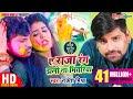 ए राजा रंग डाली ना भितरिया | Bhojpuri Holi Songs 2021