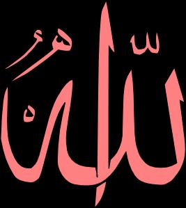Allah Clip Art At Clker Com Vector Clip Art Online