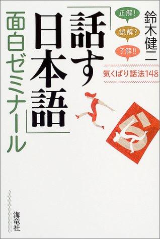 「話す日本語」面白ゼミナール―気くばり話法148
