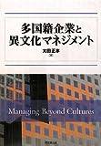 多国籍企業と異文化マネジメント