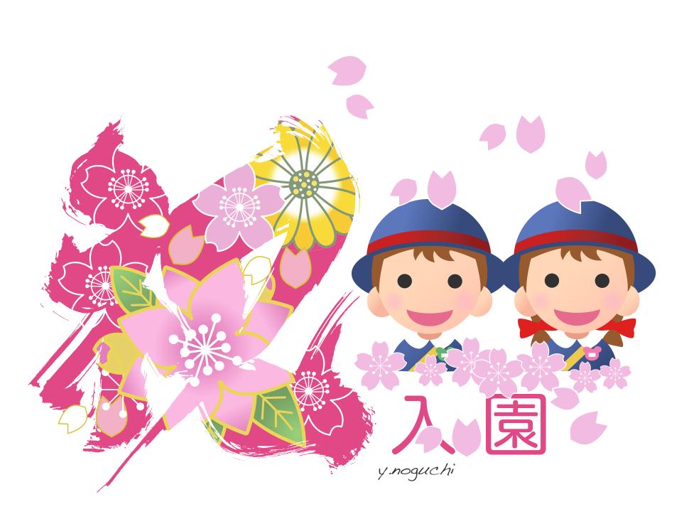 入園式 お祝い 目出たい イラスト Nonちゃんイラストブログ