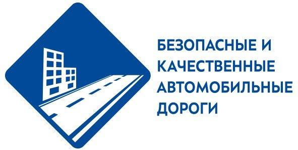 СТАВРОПОЛЬЕ. На Ставрополье завершены общественные обсуждения объектов ремонта на 2020 год в рамках нацпроекта БКАД