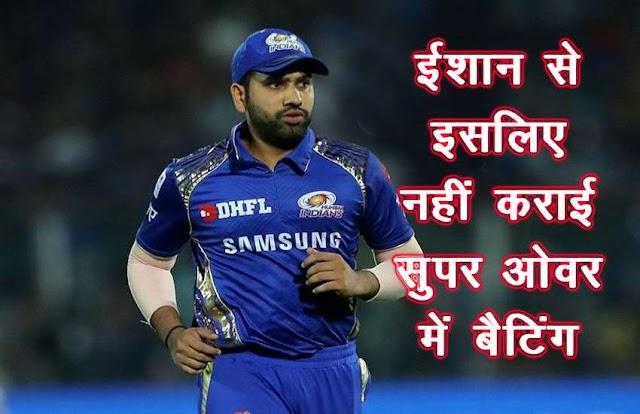 रोहित शर्मा पर उठे सवाल, बताया क्यों 99 रन बनाने वाले किशन से सुपर ओवर में नहीं कराई बैटिंग