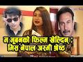 म भूबनको फिल्म पनि खेल्दिन,अनमोलसंग रोमान्स पनि गर्दिन : मिस नेपाल अस्मी श्रेष्ठ | Miss Nepal 2016