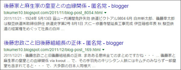 https://www.google.co.jp/#q=site://tokumei10.blogspot.com+%E9%BA%BB%E7%94%9F%E3%80%80%E5%BE%8C%E8%97%A4%E3%80%80%E7%9A%87%E5%AE%A4&*