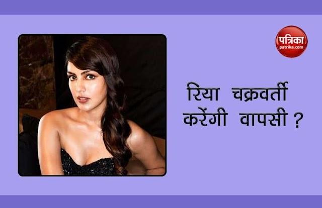 बॉलीवुड में वापसी के लिए तैयार हैं Rhea Chakraborty? दोस्त ने बताया एक्ट्रेस का हाल