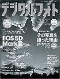 デジタルフォト 2008年 11月号 [雑誌]
