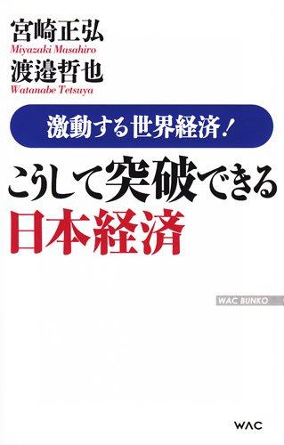激動する世界経済! こうして突破できる日本経済 (WAC BUNKO 219)