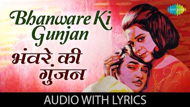 Bhanware Ki Gunjan Lyrics in English | Gunjan Lyrics