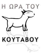 Η Ώρα του Κούταβου