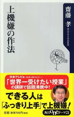 齋藤孝『上機嫌の作法』