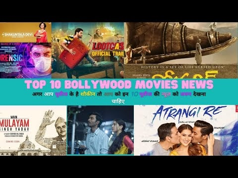 Top 10 Bollywood Movies News | latest Updates Upcoming movies Lootcase S...