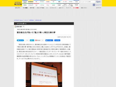 http://internet.watch.impress.co.jp/docs/event/20130926_616972.html