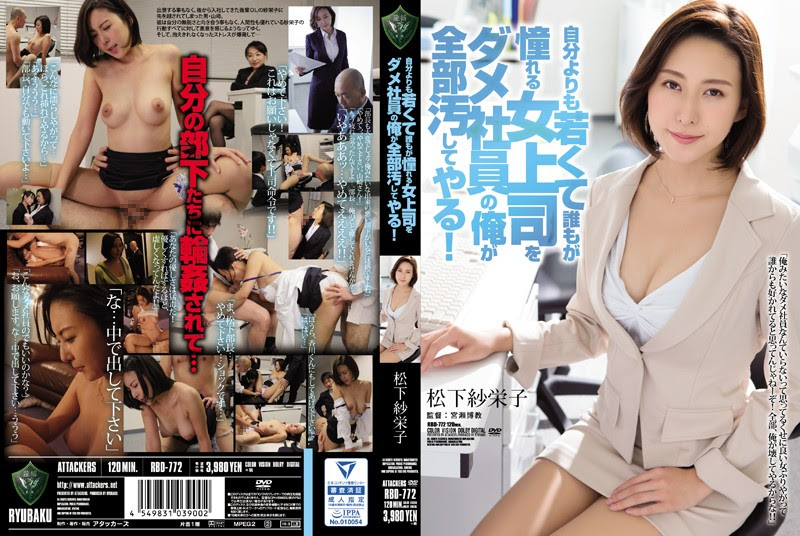 Bokep Jepang Jav RBD-772 I'll Anyone A Woman Boss Yearn Is Dirty I Have All Of The Bad Employees Are Younger Than Yourself! Matsushita Saeko