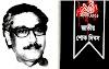 ইতিহাসের নৃশংসতম বঙ্গবন্ধু হত্যাকাণ্ডে জিয়াউর রহমান এবং মওলানা ভাসানীসহ ঘাতক চক্রের ভূমিকা_প্রিয় ব্লগ