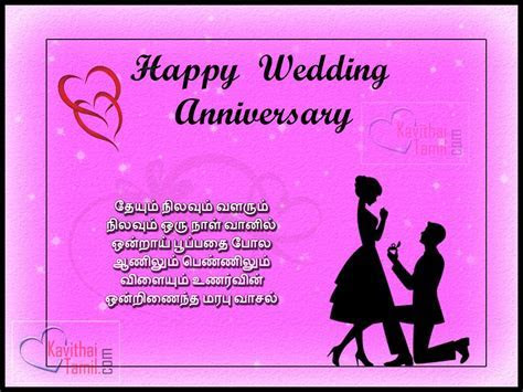 Theoldironskillet Wedding Anniversary Wishes Images In Tamil