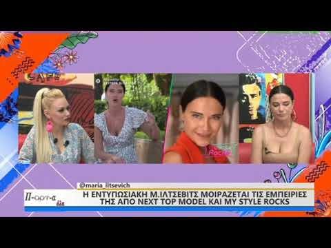 Το μοντέλο Μαρία Ιλτσεβιτς ήταν η καλεσμένη της Γωγώς Γαρυφάλλου στο Studio του Πάρτα Ολα