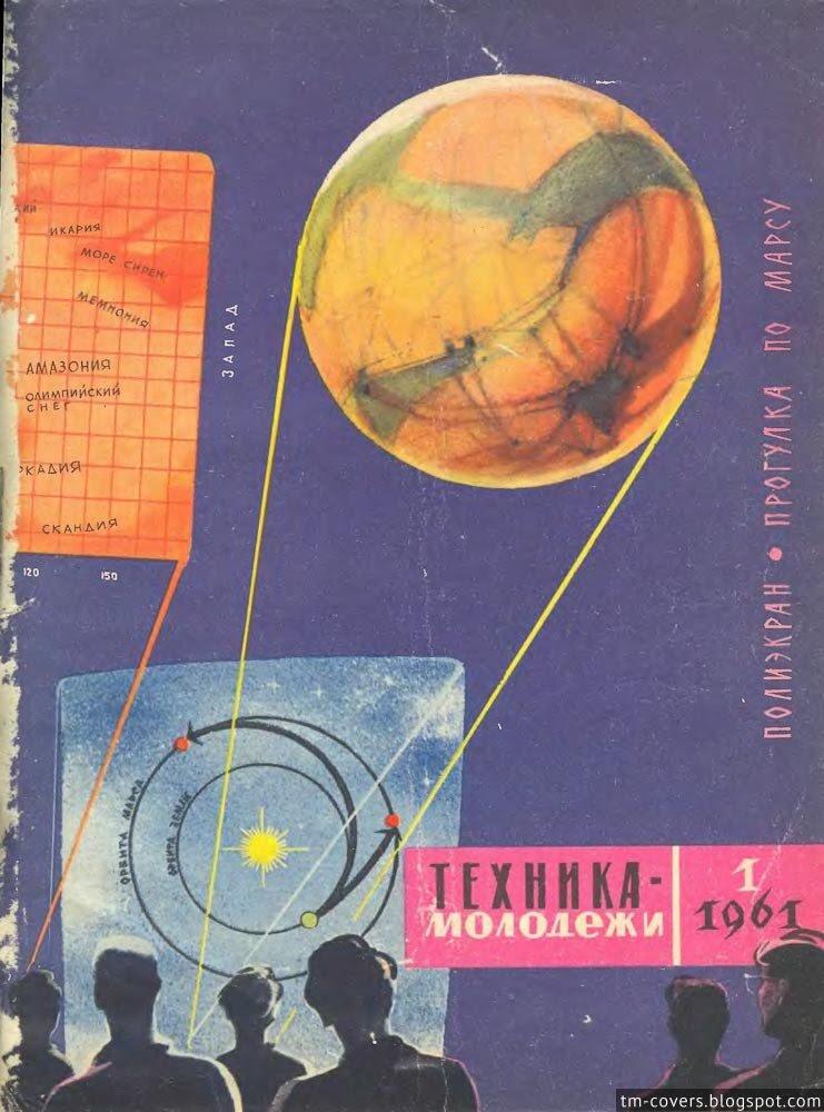 Техника — молодёжи, обложка, 1961 год №1