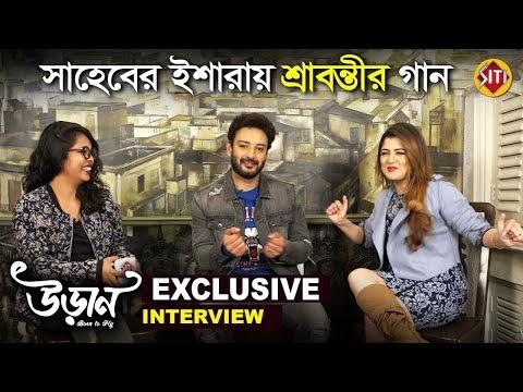 সাহেবের ইশারায় শ্রাবন্তীর গান   Exclusive Interview with Srabanti   Shaheb   Uraan Bengali Film