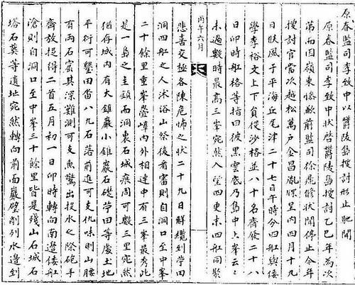 1786 June 4 Ulleungdo Inspection a1