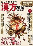 正しく付き合う漢方〔2014〕 その不調、漢方で解決!  (週刊朝日ムック)