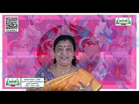 10th Tamil இயற்கை சுற்றுச்சுழல் திறன் அறிவோம் அலகு 2 பகுதி 1Q&A Kalvi TV