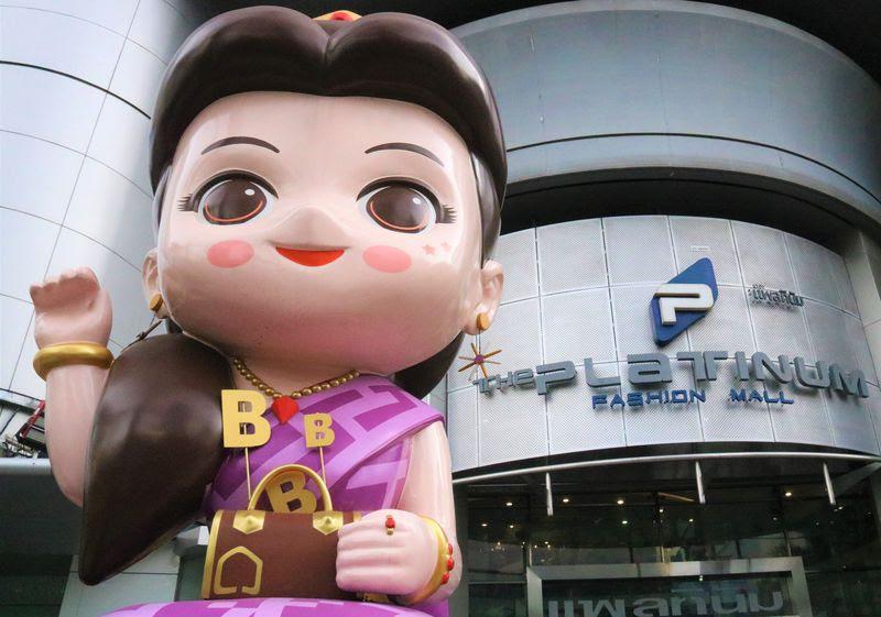 タイ最大級 バンコクのプラティナムモールで格安ショッピング タイ