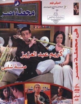 محطة مصر كريم عبد العزيز كوميك Sahara Blog S