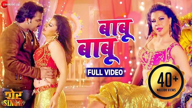 Babu Babu Kahelu Tu yaar ke बाबू बाबू Babu Babu Lyrics by- Pawan Singh