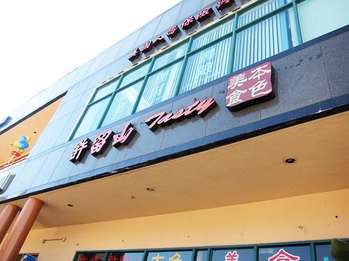 Six Taste New Chinatown Tour:  Tasty
