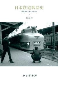 日本鉄道歌謡史2