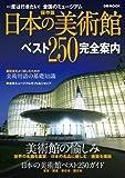 日本の美術館 ベスト250完全案内 (ぴあMOOK)