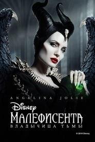 Малефисента: Владычица тьмы смотреть фильм онлайн 2019 русский