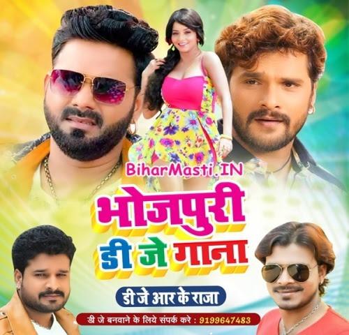 bhojpuri gana mp3 holi dj 2019