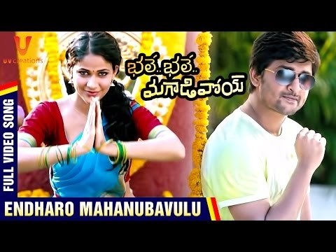 Videoendaro Mahanubhavulu Song Lyricshtml - video9 co Daftar