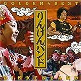 GOLDEN☆BEST りんけんバンド