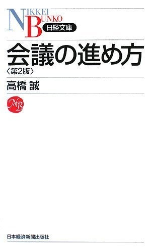 会議の進め方 (日経文庫)