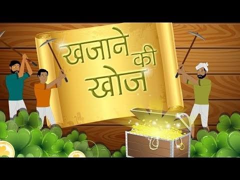 खजाने की खोज - Moral Story Hindi