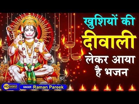 राम के रंग में रंगा हुआ है Ram Ke Rang Me Ranga Hua Hai Lyrics